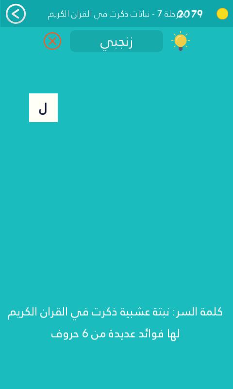 كلمة السر هي نبتة عشبية ذكرت في القران الكريم لها فوائد عديدة من 6 حروف موقع المتفوق