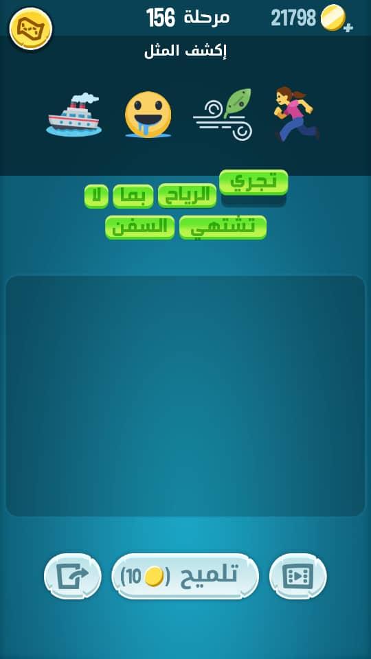 حل كلمات كراش مرحلة 156 157 158 159 160 موقع المتفوق