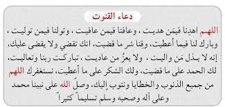 دعاء القنوت في رمضان مكتوب موقع المتفوق
