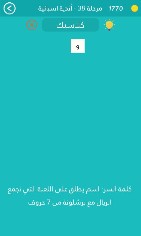 كلمة السر هي اسم يطلق على اللعبة التي تجمع الريال مع برشلونة من 7 حروف موقع المتفوق