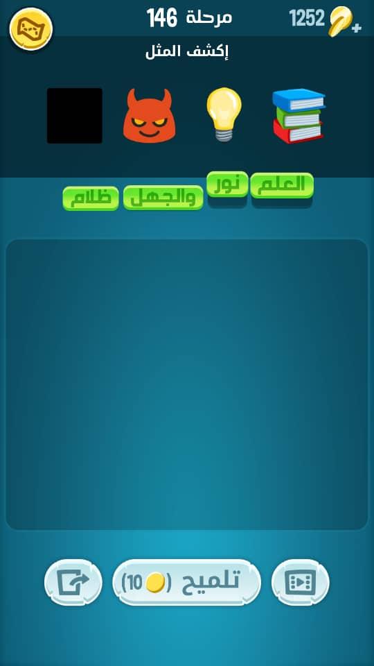 حل كلمات كراش مرحلة 146 147 148 149 150 موقع المتفوق